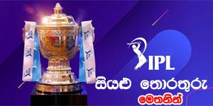 Lanka A News